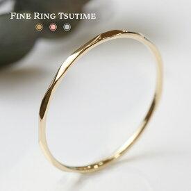 槌目 Fine Ring 18金 ピンクゴールド イエローゴールド プラチナ 指輪 プレゼント ギフト 0号〜28号 細リング 華奢 極細 打ち加工 新作! Pt900 K18PG K18 貴金属製