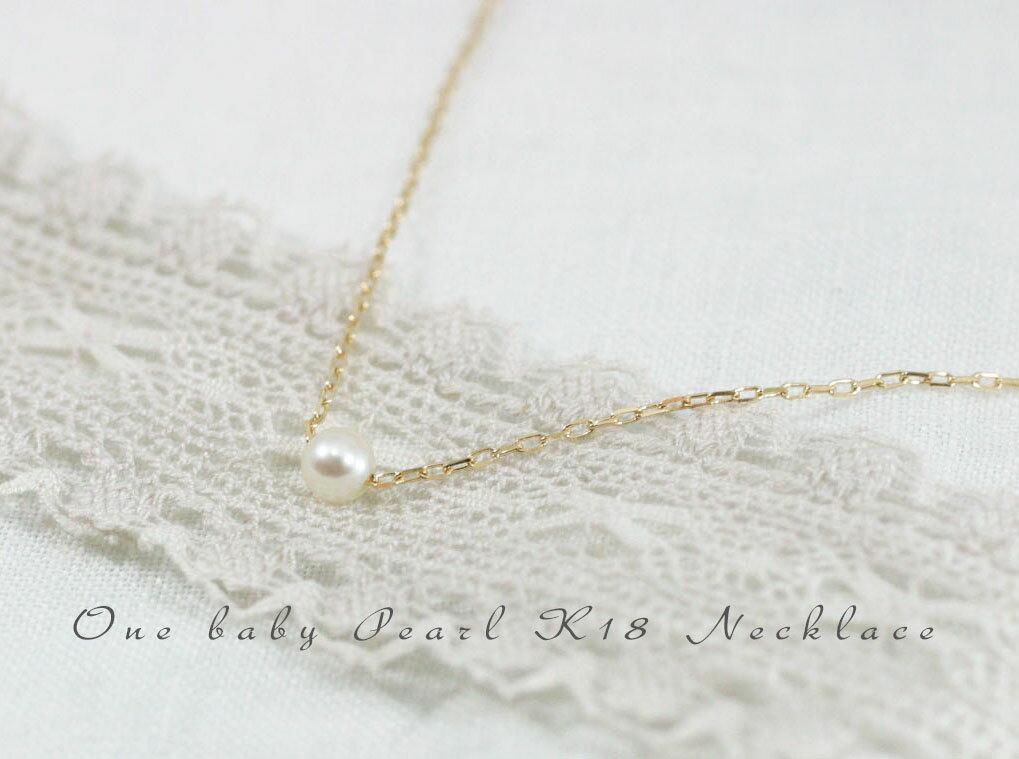 1粒 ベビーパール K18 ネックレス・真珠シンプルネックレス