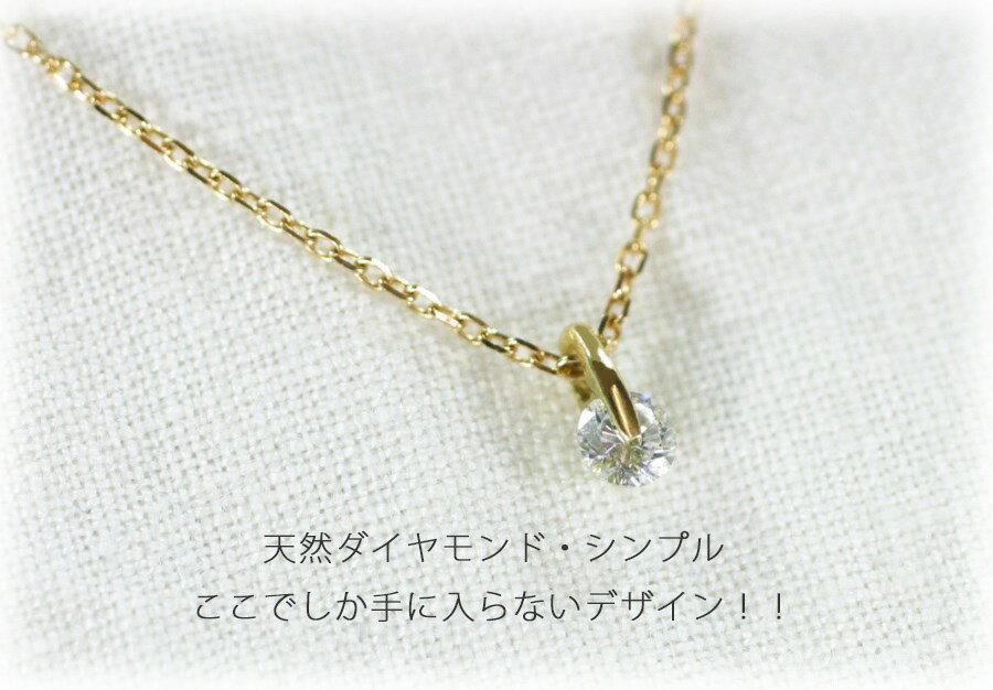 永遠の憧れ 一粒ダイヤモンド ネックレス 18金製