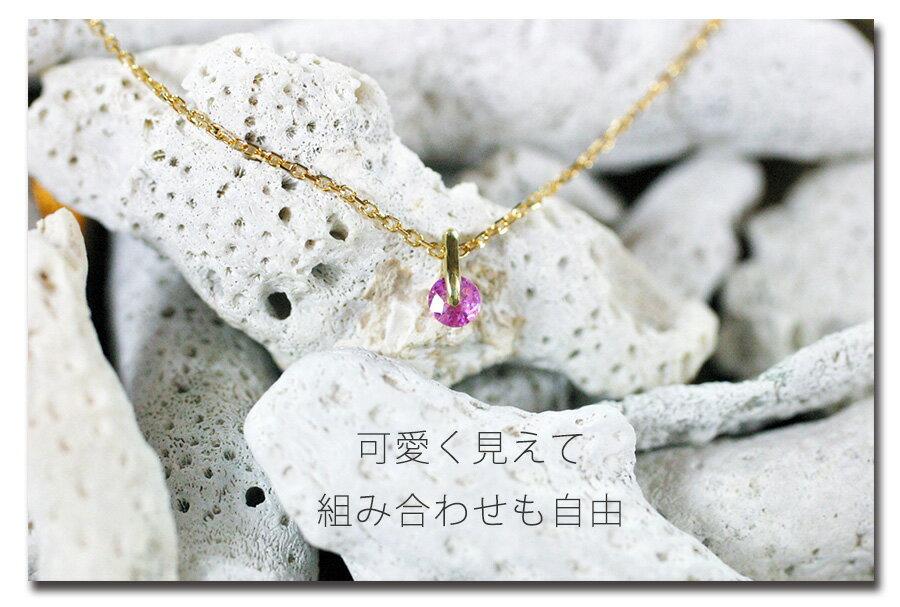 ピンク サファイア 1粒シンプルネックレス 18金製