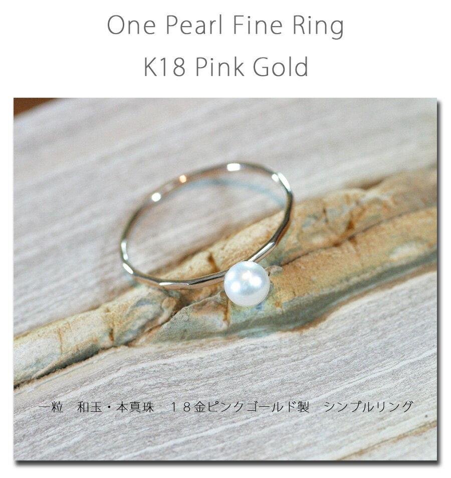 和玉・本真珠・18金ピンクゴールド パール リング 華奢 可愛い 華奢 レディース 指輪 重ね着け ピンキー シンプル 結婚式 プレゼント ギフト 日本製 送料無料 K18PG&パール