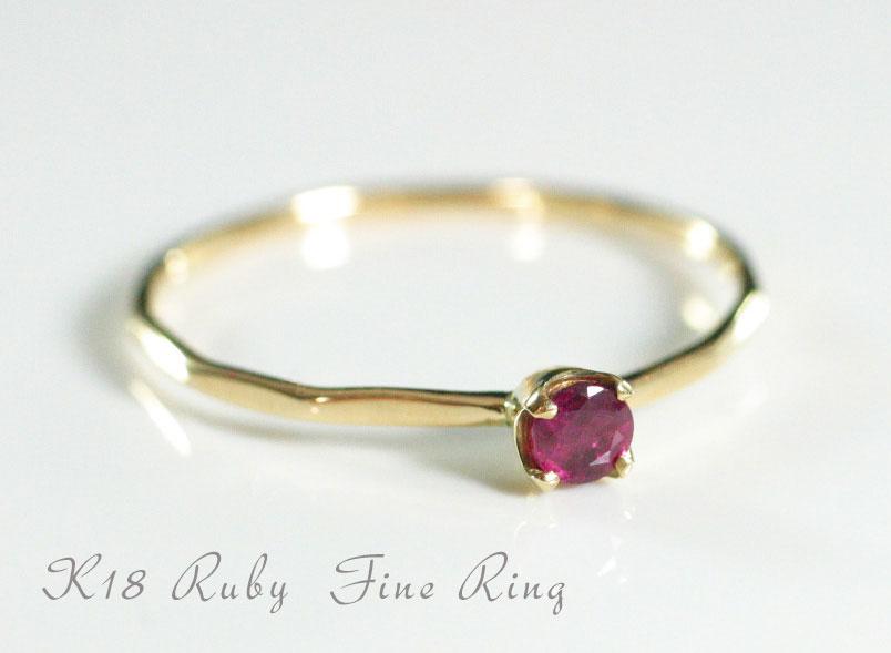 「送料無料!」 K18 Ruby Fine Ring 18金製 ルビー 極細リング 華奢 可愛い リング レディース 指輪 指輪 重ね着け ピンキーリング 細身 結婚式 プレゼント & ギフト 日本製