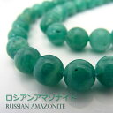 Russiaamazonite3_01