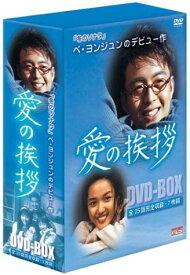 愛の挨拶 DVD-BOX [DVD]