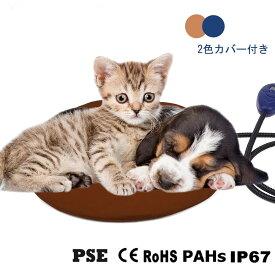 【送料無料】ペット用 ホットカーペット 直径30cm 丸型 カバー2付き 7段階温度調節 猫 小 型犬用 あったか ヒーター ホット マット 秋 冬 寒さ対策