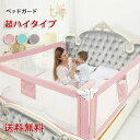 ハイタイプ ベットガード ベッドフェンス ハイガード 赤ちゃんもあなたの小さい恋人です キッズ ベッド柵 落下防止 安…