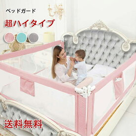 最大2000円OFFクーポン 父の日 ギフト ハイタイプ ベットガード ベッドフェンス ハイガード 赤ちゃんもあなたの小さい恋人です キッズ ベッド柵 落下防止 安全 手すり サイドガード ベッド小物 転落防止 高さ調節可能 取り付け簡単 1枚入り ピンク (1.8m 1.5m 2.0m 2.2m)
