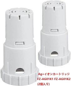 【国内発送】加湿空気清浄機用 Ag+イオンカートリッジ 2個パック FZ-AG01K1 FZ-AG01K2(2個入り)(交換用)