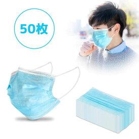 使い捨て マスク 3層 レギュラーサイズ フリーサイズ 大人用 不織布マスク 耳が痛くならない 高密度フィルター