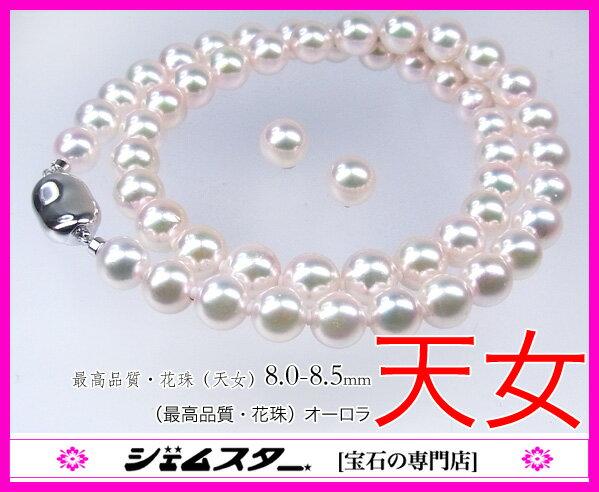 《オーロラ天女!》花珠の頂点!アコヤ真珠8.0mm-8.5mm N &ペア珠!最強の真珠光沢!キズも極小!オーロラ花珠 天女[真科研・鑑別書付]