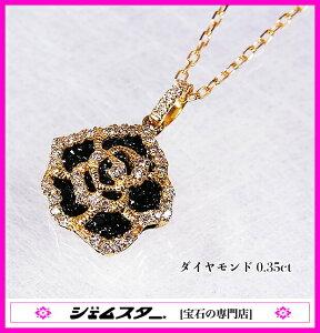 魅惑のスパイス♪黒薔薇!ブラックダイヤxイエローゴールド!K18ダイヤモンド0.35ctネックレス!【受注生産】