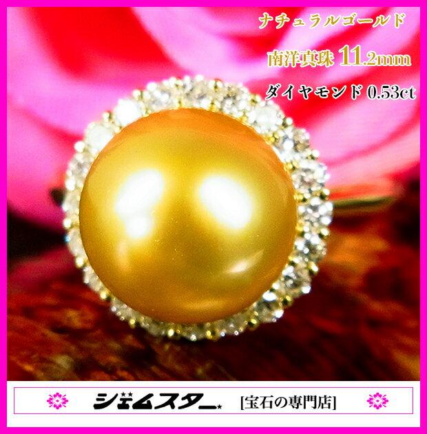 際立つ濃い黄金の光沢!超美麗な上質ナチュラルゴールド!ダイヤモンドも可憐なゴージャス感!K18南洋真珠11.2mm(D0.53ct)リング!