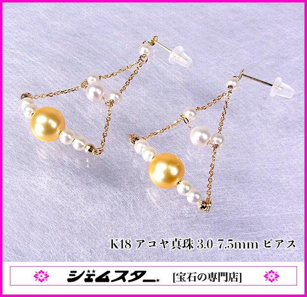 あこや☆大きな黄金トライアングル!ベビーパールもツヤツヤ♪K18アコヤ真珠3.0-7.5mm スウィングピアス!