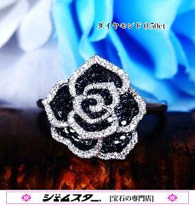 魅惑のスパイス♪黒薔薇!0.50ct!ブラックダイヤxホワイトゴールド!K18WGダイヤモンド0.50ctリング!【受注生産】