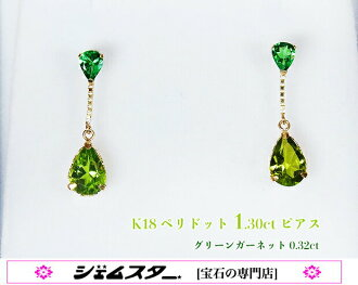 The drop of the dazzling jewel! Get more like 燦; a young leaf color! Lengthwise elegant ☆ lady pierced earrings ♪ K18 peridot 1.30ct& ツァボライト 0.32ct pierced earrings!