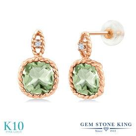 Gem Stone King 4.13カラット 天然 プラジオライト (グリーンアメジスト) 合成ホワイトサファイア (ダイヤのような無色透明) 10金 ピンクゴールド(K10) ピアス レディース 大粒 ぶら下がり 天然石 金属アレルギー対応 誕生日プレゼント
