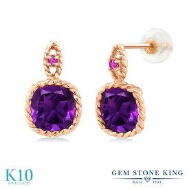 Gem Stone King 4.14カラット 天然 アメジスト ピンクサファイア 10金 ピンクゴールド(K10) ピアス レディース 大粒 ぶら下がり 天然石 2月 誕生石 金属アレルギー対応 誕生日プレゼント
