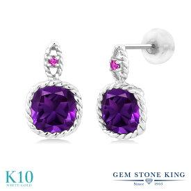 Gem Stone King 4.14カラット 天然 アメジスト ピンクサファイア 10金 ホワイトゴールド(K10) ピアス レディース 大粒 ぶら下がり 天然石 2月 誕生石 金属アレルギー対応 誕生日プレゼント