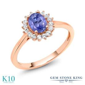 【10%OFF】 Gem Stone King 0.99カラット 天然石 タンザナイト 合成ホワイトサファイア (ダイヤのような無色透明) 指輪 リング レディース 10金 ピンクゴールド K10 クラスター 12月 誕生石 クリスマスプレゼント 女性 彼女 妻 誕生日