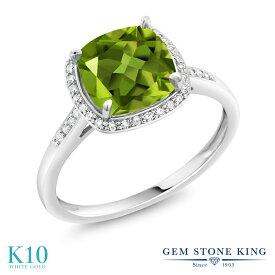2.45カラット 天然石 ペリドット 天然 ダイヤモンド 指輪 リング レディース 10金 ホワイトゴールド K10 大粒 ヘイロー 8月 誕生石 プレゼント 女性 彼女 妻 誕生日