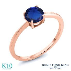 1カラット 合成サファイア 指輪 レディース リング 10金 ピンクゴールド K10 ブランド おしゃれ 一粒 青 大粒 シンプル 細身 ソリティア 婚約指輪 エンゲージリング 母の日