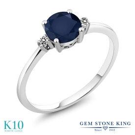 1.03カラット 天然 サファイア 指輪 レディース リング ダイヤモンド 10金 ホワイトゴールド K10 ブランド おしゃれ 一粒 青 大粒 細身 ソリティア 天然石 9月 誕生石 婚約指輪 エンゲージリング 母の日