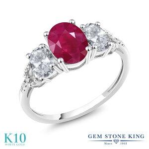 2.65カラット 天然 ルビー 指輪 レディース リング トパーズ ダイヤモンド 10金 ホワイトゴールド K10 ブランド おしゃれ 3連 赤 大粒 スリーストーン 天然石 7月 誕生石 婚約指輪 エンゲージリ