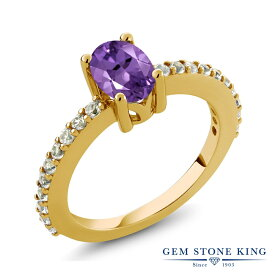 Gem Stone King 1.05カラット 天然 アメジスト 合成ホワイトサファイア (ダイヤのような無色透明) シルバー925 イエローゴールドコーティング 指輪 リング レディース マルチストーン 天然石 2月 誕生石 金属アレルギー対応 誕生日プレゼント