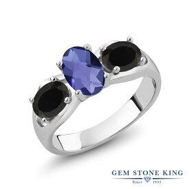 1.43カラット 天然 アイオライト (ブルー) 指輪 レディース リング オニキス シルバー925 ブランド おしゃれ 3連 青 シンプル スリーストーン 天然石 金属アレルギー対応 母の日
