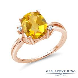 Gem Stone King 2.43カラット 天然 シトリン 合成ホワイトサファイア (ダイヤのような無色透明) シルバー925 ピンクゴールドコーティング 指輪 リング レディース 大粒 シンプル ソリティア 天然石 11月 誕生石 金属アレルギー対応 誕生日プレゼント