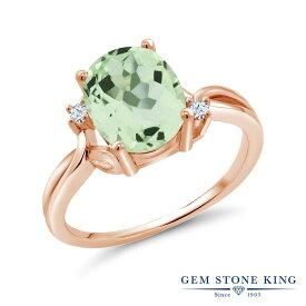 Gem Stone King 2.43カラット 天然 プラジオライト (グリーンアメジスト) 合成ホワイトサファイア (ダイヤのような無色透明) シルバー925 ピンクゴールドコーティング 指輪 リング レディース 大粒 シンプル ソリティア 天然石 金属アレルギー対応 誕生日プレゼント