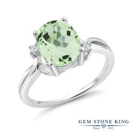 Gem Stone King 2.43カラット 天然 プラジオライト (グリーンアメジスト) 合成ホワイトサファイア (ダイヤのような無色透明) シルバー925 指輪 リング レディース 大粒 シンプル ソリティア 天然石 金属アレルギー対応 誕生日プレゼント