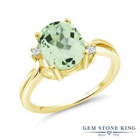 Gem Stone King 2.43カラット 天然 プラジオライト (グリーンアメジスト) 合成ホワイトサファイア (ダイヤのような無色透明) シルバー925 イエローゴールドコーティング 指輪 リング レディース 大粒 シンプル ソリティア 天然石 金属アレルギー対応 誕生日プレゼント