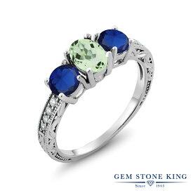 Gem Stone King 2.07カラット 天然 プラジオライト (グリーンアメジスト) シミュレイテッド サファイア シルバー925 指輪 リング レディース スリーストーン 天然石 金属アレルギー対応 誕生日プレゼント