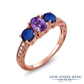 Gem Stone King 2.07カラット 天然 アメジスト シミュレイテッド サファイア シルバー925 ピンクゴールドコーティング 指輪 リング レディース スリーストーン 天然石 2月 誕生石 金属アレルギー対応 誕生日プレゼント
