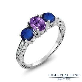 Gem Stone King 2.07カラット 天然 アメジスト シミュレイテッド サファイア シルバー925 指輪 リング レディース スリーストーン 天然石 2月 誕生石 金属アレルギー対応 誕生日プレゼント
