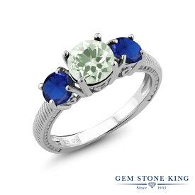 Gem Stone King 2.3カラット 天然 プラジオライト (グリーンアメジスト) シミュレイテッド サファイア シルバー925 指輪 リング レディース 大粒 シンプル スリーストーン 天然石 金属アレルギー対応 誕生日プレゼント