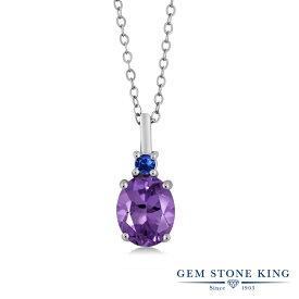Gem Stone King 1.74カラット 天然 アメジスト 天然 サファイア シルバー925 ネックレス ペンダント レディース 大粒 シンプル 天然石 2月 誕生石 金属アレルギー対応 誕生日プレゼント