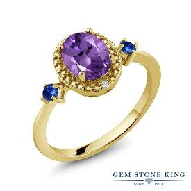 Gem Stone King 1.17カラット 天然 アメジスト 天然 サファイア 天然 ダイヤモンド シルバー925 イエローゴールドコーティング 指輪 リング レディース 大粒 ヘイロー 天然石 2月 誕生石 金属アレルギー対応 誕生日プレゼント
