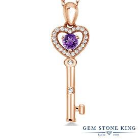 Gem Stone King 0.53カラット 天然 アメジスト シルバー925 ピンクゴールドコーティング ネックレス ペンダント レディース 小粒 キー 鍵 天然石 2月 誕生石 金属アレルギー対応 誕生日プレゼント