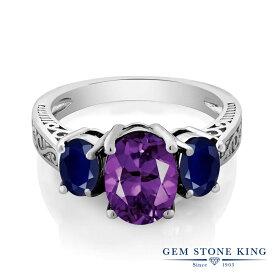 Gem Stone King 2.76カラット 天然 アメジスト 天然 サファイア シルバー925 指輪 リング レディース 大粒 スリーストーン シンプル 天然石 2月 誕生石 金属アレルギー対応 誕生日プレゼント