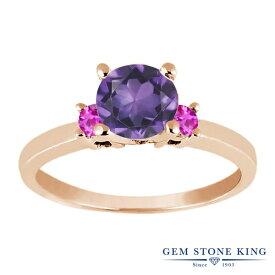 Gem Stone King 0.91カラット 天然 アメジスト 天然 ピンクサファイア シルバー925 ピンクゴールドコーティング 指輪 リング レディース シンプル スリーストーン 天然石 2月 誕生石 金属アレルギー対応 誕生日プレゼント