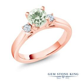 Gem Stone King 0.9カラット 天然 プラジオライト (グリーンアメジスト) 合成ホワイトサファイア (ダイヤのような無色透明) シルバー925 ピンクゴールドコーティング 指輪 リング レディース シンプル スリーストーン 天然石 金属アレルギー対応 誕生日プレゼント