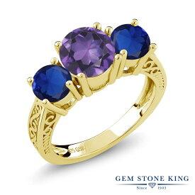 Gem Stone King 2.3カラット 天然 アメジスト シミュレイテッド サファイア シルバー925 イエローゴールドコーティング 指輪 リング レディース 大粒 スリーストーン シンプル 天然石 2月 誕生石 金属アレルギー対応 誕生日プレゼント