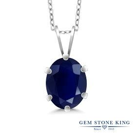 Gem Stone King 2.5カラット 天然 サファイア シルバー925 ネックレス ペンダント レディース 大粒 一粒 シンプル 天然石 9月 誕生石 金属アレルギー対応 誕生日プレゼント