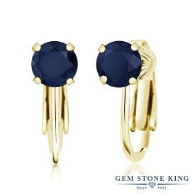 Gem Stone King 2カラット 天然 サファイア シルバー925 イエローゴールドコーティング イヤリング ノンホールピアス レディース 大粒 シンプル クリップ・オン(板ばね) 天然石 9月 誕生石 金属アレルギー対応