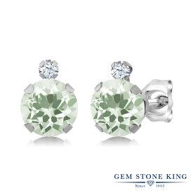 Gem Stone King 1.98カラット 天然 プラジオライト (グリーンアメジスト) 合成ホワイトサファイア (ダイヤのような無色透明) シルバー925 ピアス レディース スタッド 天然石 金属アレルギー対応 誕生日プレゼント