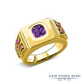 Gem Stone King 2.09カラット 天然 アメジスト ピンクサファイア シルバー925 イエローゴールドコーティング 指輪 リング レディース 大粒 ソリティア 天然石 2月 誕生石 金属アレルギー対応 誕生日プレゼント