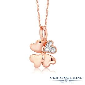 Gem Stone King 0.013カラット 天然ダイヤモンド クローバー ピンクゴールド ネックレス ペンダント 45cm チェーン レディース ダイヤ 小粒 クローバー シンプル 天然石 4月 誕生石 金属アレルギー対応 誕生日プレゼント