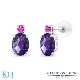Gem Stone King 2.16カラット 天然 アメジスト ピンクサファイア 14金 ホワイトゴールド(K14) ピアス レディース 大粒 スタッド 天然石 2月 誕生石 金属アレルギー対応 誕生日プレゼント